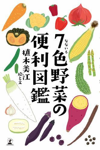 7色野菜の便利図鑑 漫画
