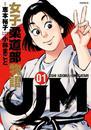 JJM 女子柔道部物語(1) 漫画