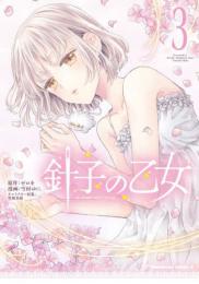 針子の乙女 (1-2巻 最新刊)