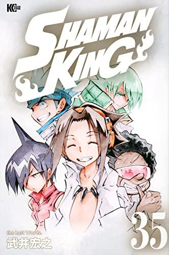 シャーマンキング SHAMAN KING (1-34巻 最新刊) 漫画