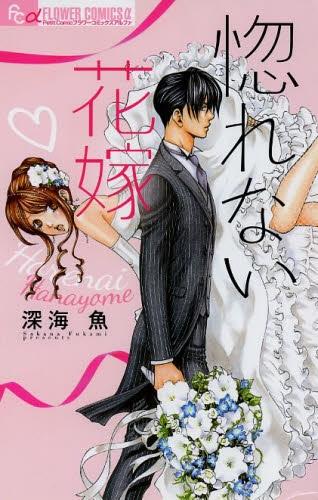 惚れない花嫁 漫画