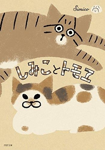 しみことトモヱ 漫画