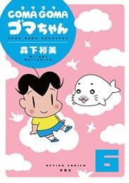COMA GOMA ゴマちゃん (1-6巻 全巻)