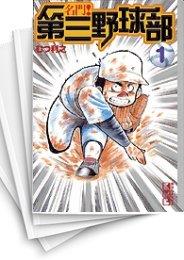 【中古】名門!第三野球部 [文庫版] (1-16巻) 漫画