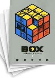 【中古】BOX 〜箱の中に何かいる〜 (1-3巻)