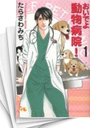 【中古】おいでよ 動物病院! (1-15巻) 漫画