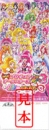 【映画前売券】映画プリキュアオールスターズ New Stage3 永遠のともだち / 親子ペア 漫画