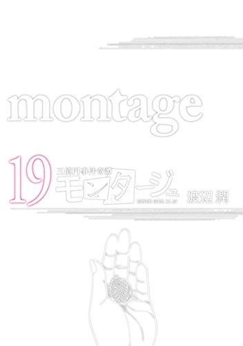 三億円事件奇譚 モンタージュ (1-19巻 最新刊) 漫画