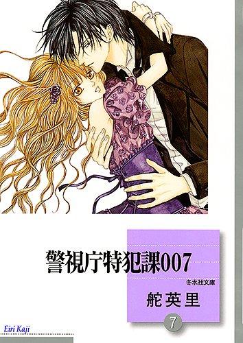 警視庁特犯課007 [文庫版] (1-7巻 全巻) 漫画