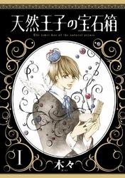天然王子の宝石箱 5 冊セット全巻 漫画