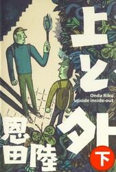 上と外 2 冊セット最新刊まで 漫画
