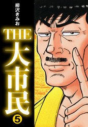 THE大市民 5 冊セット全巻 漫画