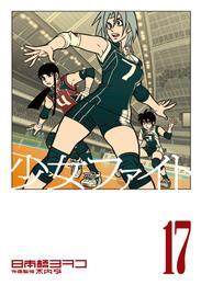 少女ファイト 17 冊セット 最新刊まで