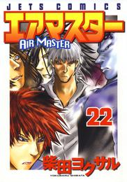 エアマスター 22巻 漫画