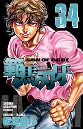 範馬刃牙(34) 漫画
