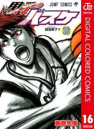 黒子のバスケ カラー版 16 漫画