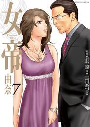 女帝 由奈(7) 漫画