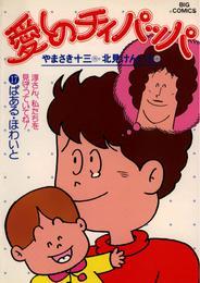 愛しのチィパッパ(17) 漫画