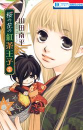桜の花の紅茶王子 2巻 漫画