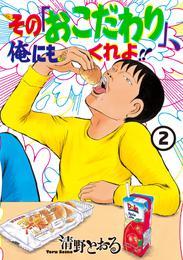 その「おこだわり」、俺にもくれよ!!(2) 漫画
