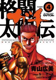 格闘太陽伝ガチ(4) 漫画