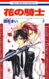 花の騎士 2巻 漫画