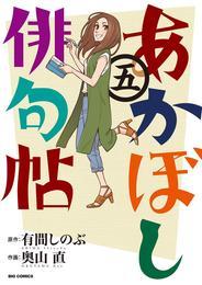あかぼし俳句帖(5) 漫画