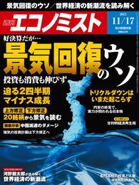週刊エコノミスト 2015年 11/17号 漫画
