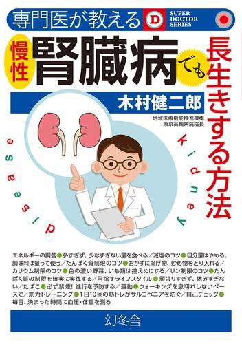 専門医が教える 慢性腎臓病でも長生きする方法 漫画