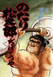 のたり松太郎(31)