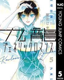 九龍ジェネリックロマンス 5 冊セット 最新刊まで