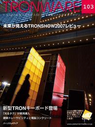 TRONWARE VOL.103 (TRON & IoT 技術情報マガジン)