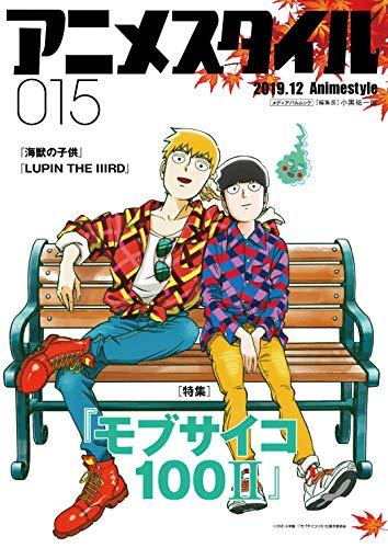 アニメスタイル 15