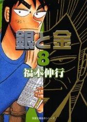 銀と金 [文庫版] (1-8巻 全巻) 漫画