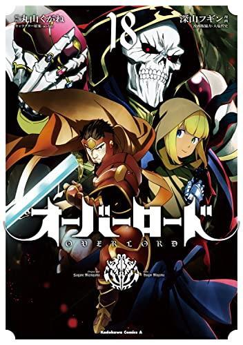オーバーロード (1-8巻 最新刊) 漫画
