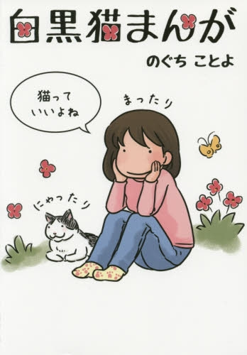 白黒猫まんが 漫画