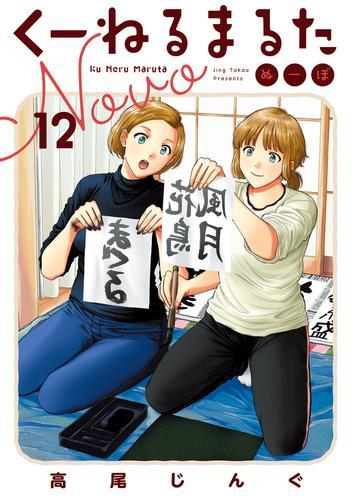 くーねるまるた ぬーぼ (1-6巻 最新刊) 漫画
