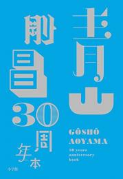 青山剛昌 30周年本 (1巻 全巻)