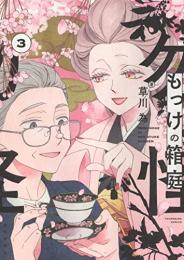 もっけの箱庭 (1巻 最新刊)