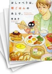【中古】おしゃべりは、朝ごはんのあとで。2巻) 漫画