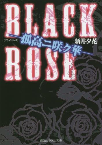 【ライトノベル】BLACK ROSE ―孤高ニ咲ク華― 漫画