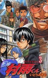 謎の村雨くん (1-3巻 全巻) 漫画