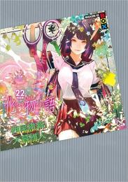 化物語 特装版セット (全13冊)