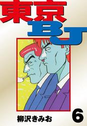 東京BJ 6 冊セット全巻 漫画