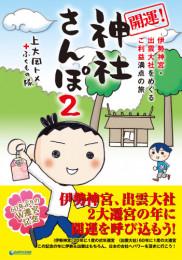 開運!神社さんぽ 2 冊セット最新刊まで 漫画