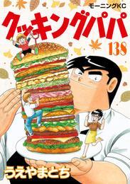 クッキングパパ(138) 漫画