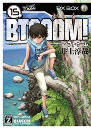 BTOOOM! 15巻 漫画