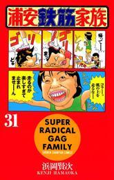 浦安鉄筋家族 31 冊セット 全巻