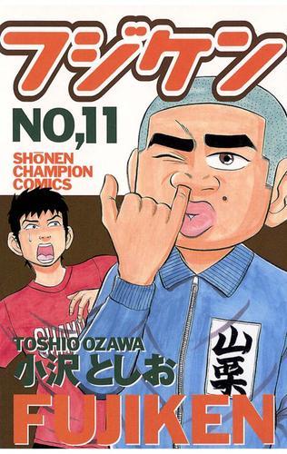 フジケン(11) 漫画
