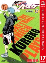 黒子のバスケ カラー版 17 漫画